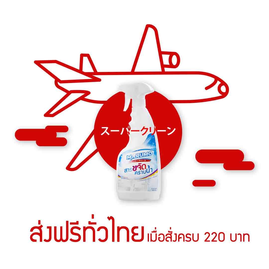 น้ำยาขจัดคราบน้ำ น้ำยาเช็ดคราบกระจก น้ำยาขจัดคราบกระจก Descaler ส่งฟรีทั่วไทย